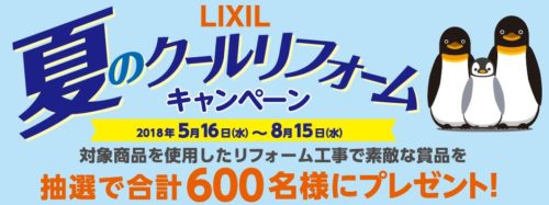 lixil%e5%a4%8f%ef%bd%b7%ef%bd%ac%ef%be%9d%ef%be%8d%ef%be%9f%ef%bd%b0%ef%be%9d